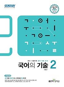 고등 국어의 기술. 2(2021)