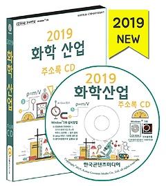 화학산업 주소록(2019)(CD)
