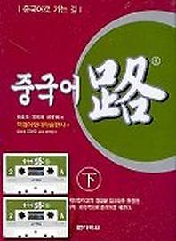 중국어 로(하)(CD 2개포함)