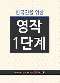한국인을 위한 영작 1단계