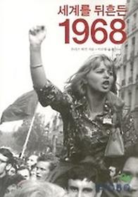 세계를 뒤흔든 1968