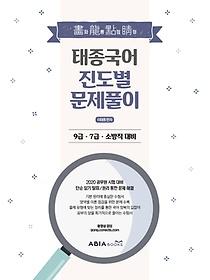 태종국어 화룡점정 진도별 문제풀이(2020)
