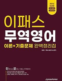 무역영어 이론+기출문제 완벽정리집(2021)