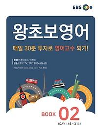 EBS 왕초보 영어 Book. 2