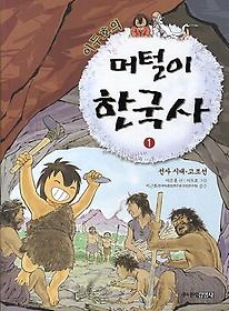 머털이 한국사. 1: 선사시대 고조선