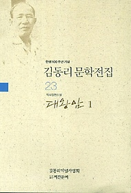김동리 문학전집. 23: 대왕암 1