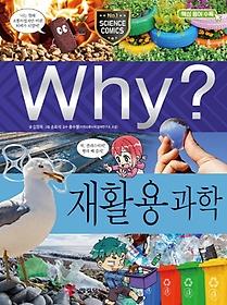 Why? 재활용과학