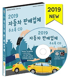 자동차 판매업체 주소록(2019)(CD)