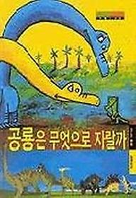 공룡은 무엇으로 자랄까(리틀스코프 1)