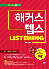 해커스 텝스 리스닝 (TEPS Listening)