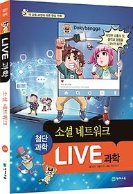 Live 과학. 9: 소셜 네트워크