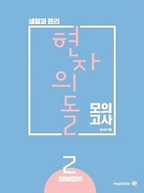 """<font title=""""현자의 돌 생활과 윤리 수능 모의고사 시즌2(2022)"""">현자의 돌 생활과 윤리 수능 모의고사 시즌...</font>"""