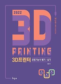 2022 3D프린터운용기능사 필기 실기