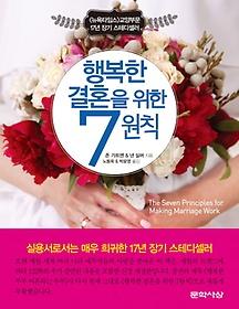 행복한 결혼을 위한 7원칙