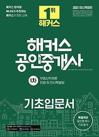 2021 해커스 공인중개사 1차 기초입문서