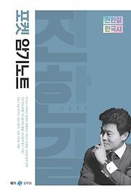 2022 전한길 한국사 포켓 암기노트