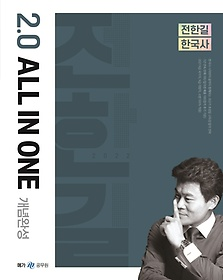 """<font title=""""2022 전한길 한국사 2.0 All in one 개념완성"""">2022 전한길 한국사 2.0 All in one 개념완...</font>"""
