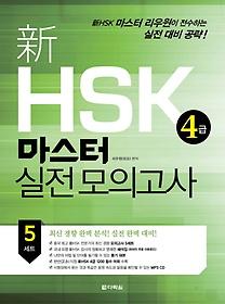 신 HSK 4급 마스터 실전 모의고사