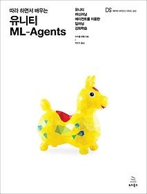 유니티 ML-Agents