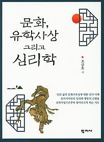 문화, 유학사상 그리고 심리학