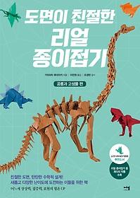 "<font title=""도면이 친절한 리얼 종이접기: 공룡과 고생물 편"">도면이 친절한 리얼 종이접기: 공룡과 고생...</font>"