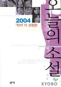 오늘의 소설(2004)