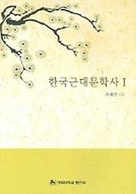 한국근대문학사 1