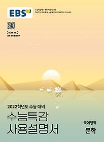 EBS 수능특강 사용설명서 고등 국어영역 문학(2021)(2022 수능대비)