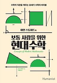 보통 사람을 위한 현대수학