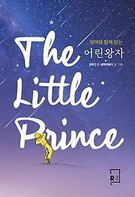어린왕자(The Little Prince)
