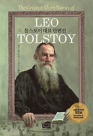 톨스토이 대표 단편선