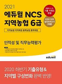"""<font title=""""NCS 지역농협 6급 인적성 및 직무능력평가(2021)"""">NCS 지역농협 6급 인적성 및 직무능력평가(...</font>"""