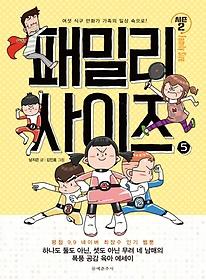 패밀리 사이즈(Family Size) 시즌2. 5