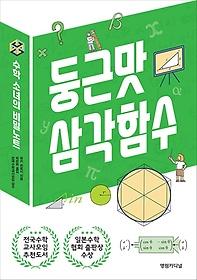 수학 소녀의 비밀노트: 둥근맛 삼각함수