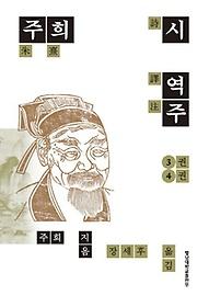 주희 시 역주 3-4권