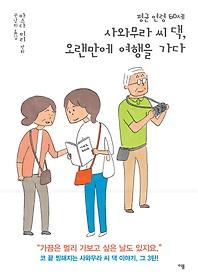 """<font title=""""평균 연령 60세 사와무라 씨 댁, 오랜만에 여행을 가다"""">평균 연령 60세 사와무라 씨 댁, 오랜만에 ...</font>"""
