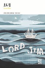 로드 짐(Lord Jim)