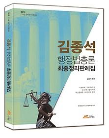 행정법총론 최종정리판례집(2015)