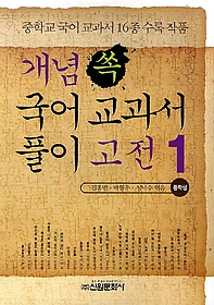 국어 교과서 풀이 고전(중학생). 1