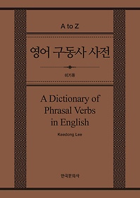 """<font title=""""영어 구동사 사전(A Dictionary of Phrasal Verbs in English)"""">영어 구동사 사전(A Dictionary of Phrasal...</font>"""
