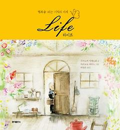 라이프(Life)