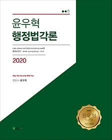 윤우혁 행정법각론(2020)