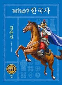 Who? 한국사. 8: 김유신