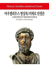 아우렐리우스 명상록 키케로 인생론