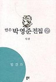 박영준 전집 2(방관자)