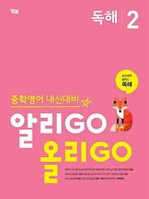 알리GO 올리GO 중학 영어 독해. 2