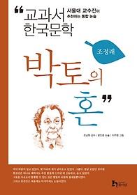 박토의 혼