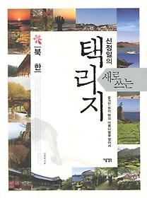 택리지: 북한