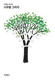 나무를 그리다