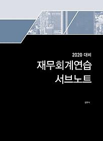 재무회계연습 서브노트(2020)